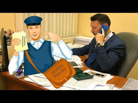 Почтовое уведомление / Что делать, если письмо из суда, или налоговой / фНС извинились!
