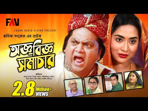 Download hanif sanket eid ul azha natok oggo biggo somachar অ  hd file 3gp hd mp4 download videos