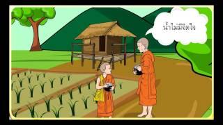 สื่อการเรียนการสอน สามเณรบัณฑิต ป.1 สังคมศึกษา