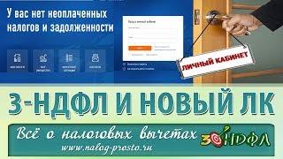 Личный кабинет налогоплательщика (НОВАЯ ВЕРСИЯ): как отправить 3-НДФЛ