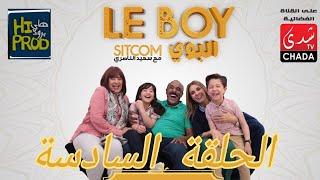 Said Naciri - Le BOY (Ep 6) | HD سعيد الناصيري - البوي - الحلقة السادسة