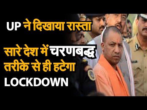 सारे देश में चरणबद्ध तरीके से ही हटेगा Lockdown। UP CM Yogi Adityanath shows way ahead