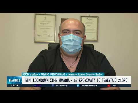 Μίνι lockdown στην Ημαθία | 16/09/2021 | ΕΡΤ
