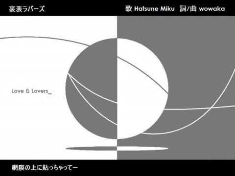 wowaka 『裏表ラバーズ』feat. 初音ミク / wowaka - Ura-Omote Lovers (Official Video) ft. Hatsune Miku