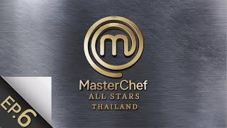 [Full Episode] MasterChef All Stars Thailand มาสเตอร์เชฟ ออล สตาร์ส ประเทศไทย Episode 6