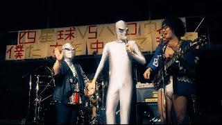 四星球「茶番がないときのMr.Cosmo」MV