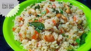 Restaurant Style Soft Fluffy Upma Recipe - Simple Indian Breakfast Recipe/ Nasta Recipe