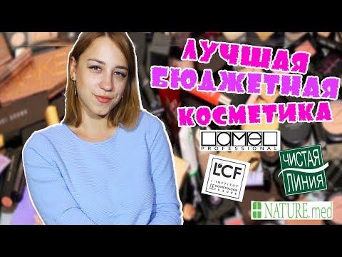 ЛУЧШАЯ БЮДЖЕТНАЯ КОСМЕТИКА   ЧИСТАЯ ЛИНИЯ   LCF   LAMEL   NATURE.med ЛенаМуза