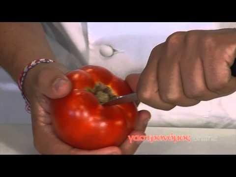 Πως ξεφλουδίζουμε τις ντομάτες