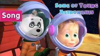 Masha and the Bear 🚀🎵Song of Young Astronauts🎵🚀Songs from cartoons