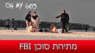 """מתיחה בישראל , iTayos מתחזה לסוכן שב""""כ (FBI)"""