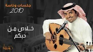 اغاني حصرية راشد الماجد - خلاص من حبكم (جلسات وناسه) | 2010 تحميل MP3