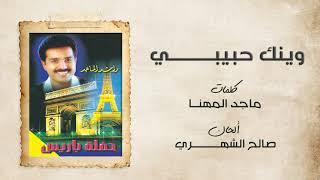 راشد الماجد - وينك حبيبي (حفلة باريس)   1996