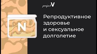Улучшенный Нутримакс Vision продукт Project N . Венозная система, мочеполовая система, здоровье суставов от компании Продукция Vision - видео