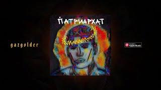 Kadr z teledysku ПАТРИАРХАТ tekst piosenki MATRANG