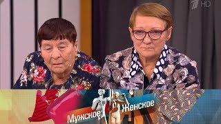 Мужское / Женское - Семейная драма. Выпуск от 23.01.2018