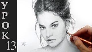 Как нарисовать портрет карандашом - обучающий урок(основы + такой портрет)!