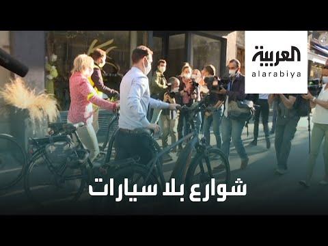 العرب اليوم - شاهد: مبادرة فرنسية للتشجيع على ركوب الدراجات