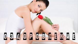 Вдеокурсы об Оздоровлении - Оzdorovlenie  (TutorВit .org)