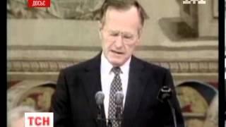 Джордж Буш-старший помилково надіслав співчуття родині ще живого Мандели