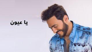 تحميل اغاني Tamer Hosny ... Ya Aayoon - With Lyrics | تامر حسني ... يا عيون - بالكلمات MP3