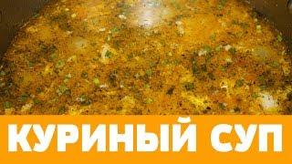 НАВАРИСТЫЙ КУРИНЫЙ СУП С ЖАРЕНОЙ ВЕРМИШЕЛЬЮ #суп #куриный суп #рецепт #кулинария #куриный бульон