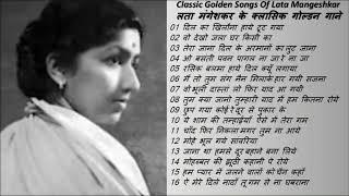 Classic Golden Songs Of Lata Mangeshkar लता मंगेशकर के स्वर्णिम दर्द भरे नग़मे Best Sad Songs Of Lata
