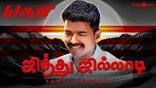 Theri | Jithu Jilladi Video Song with Tamil Lyrics | Vijay, Samantha | Atlee | G.V. Prakash Kumar