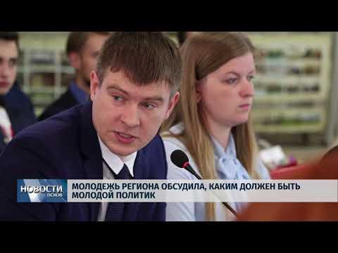 Новости Псков 04.07.2018 # Молодые парламентарии обсудили образ правильного политика