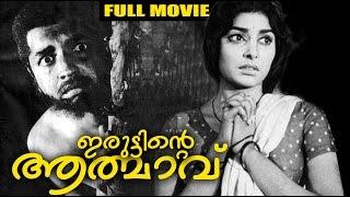 Malayalam Full Movie - Chidambaram - Full Length Movie