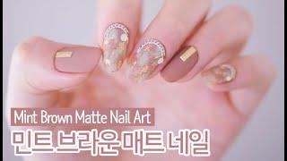 [ENG] 민트 브라운 매트 젤네일아트 : Mint Brown Matte Nail Art