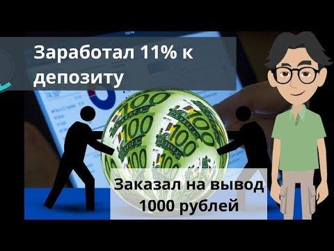 Заработок криптовалюты дома