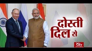RSTV Vishesh – 05 October  2018 : India-Russia Friendship I दोस्ती दिल से