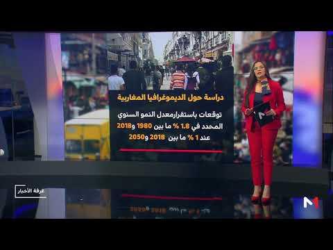 العرب اليوم - شاهد :المنطقة المغاربية تشهد تحولات ديموغرافية