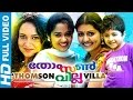 Malayalam Full Movie 2014 New Release Thomson Villa - Part 1