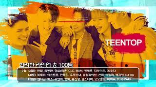 2018 레드엔젤 K-POP 페스티벌 in 자라섬 2018년 07월 13일 ~ 15일 세계최대규모 K-POP 축제 K-POP 바캉스 가즈아~