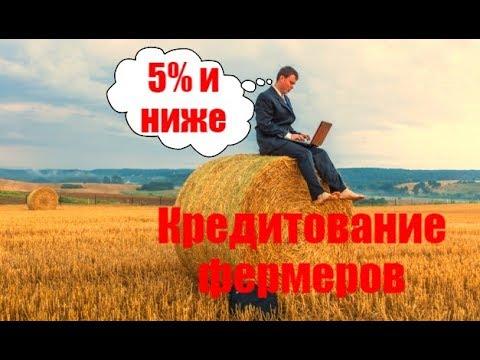 Льготное кредитование фермеров. 5% и ниже. Часть 2.