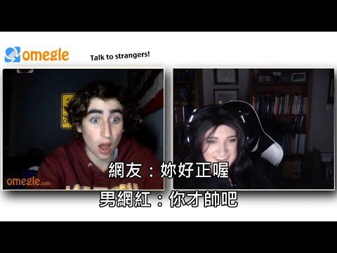 男Youtuber假扮成女生和網友聊天 磨擦出各種爆笑反映