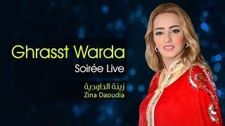 تحميل اغاني Zina Daoudia - Ghrasst Warda (Soirée Live) | زينة الداودية - غرست وردة MP3