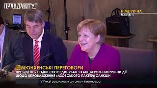 Випуск новин на ПравдаТут за 16.02.19 (20:30)