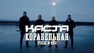 Каста - Корабельная песня (official clip)