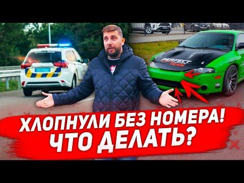 Отсутствие номера на машине реакция Полиции