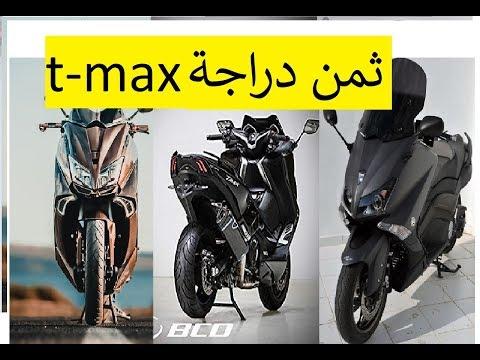 اثمنة الدراجات النارية تيمكس بالمغرب من 2001 يل 2019  / Tmax 530 Dx .iron max .tmax sx /tmax 500