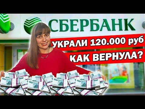 С КАРТЫ СБЕРБАНК УКРАЛИ 120 тыс рублей/ Как я вернула деньги. Что делала?