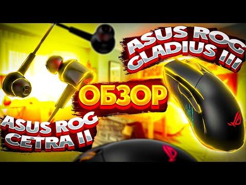 Мышка и гарнитура ASUS ROG Gladius III и ASUS ROG Cetra II / Арстайл /