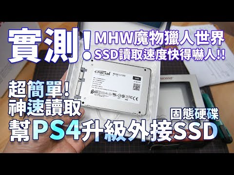 PS4升級DIY 讀取速度飛快