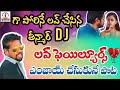 Gaa Porine Love Chesina Teenmar DJ Version | Telangana Folk DJ Song | Bhole Shavali | Lalitha Music video download
