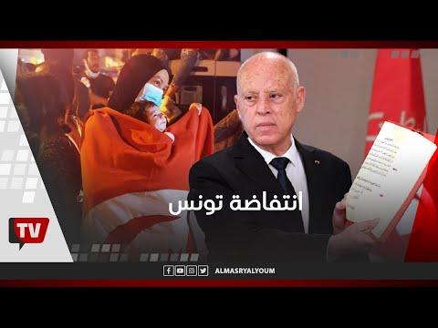 تونس تنتفض.. الرئيس يطيح بزعيم حركة النهضة من أجل الشعب