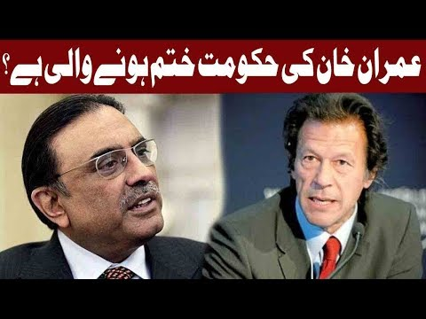 Imran Khan Cannot Complete Five Years Predict Asif Zardari | 17 January 2019 | Express News