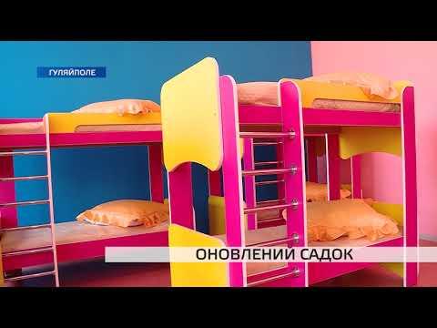 У Гуляйполі презентували оновлений дитячий садок